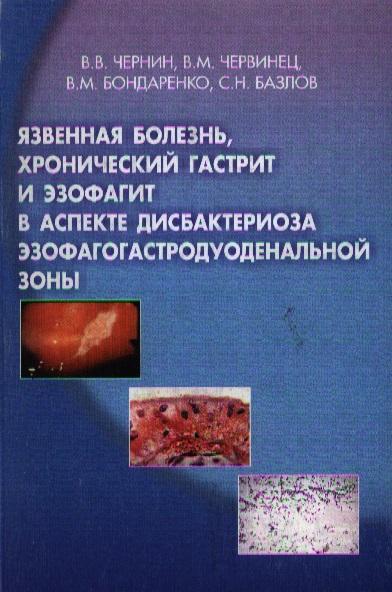 Язвенная болезнь хронический гастрит и эзофагит в аспекте дисбактериоза эзофагогастродуоденальной зоны