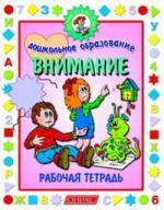 Внимание Детям от 5 до 7 лет Раб. тетрадь