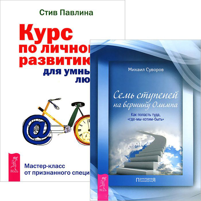 Суворов М., Павлина С. Курс по личному развитию. Семь ступеней на вершину (Комплект 2 книги)