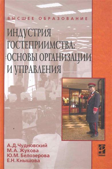 Чудновский А.: Индустрия гостеприимства Основы организации и управления