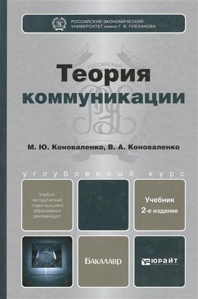 Коноваленко М. Теория коммуникации коноваленко м теория коммуникации