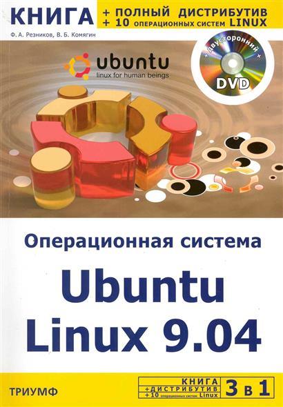 3 в 1 Операционная система Ubuntu Linux 9.04...