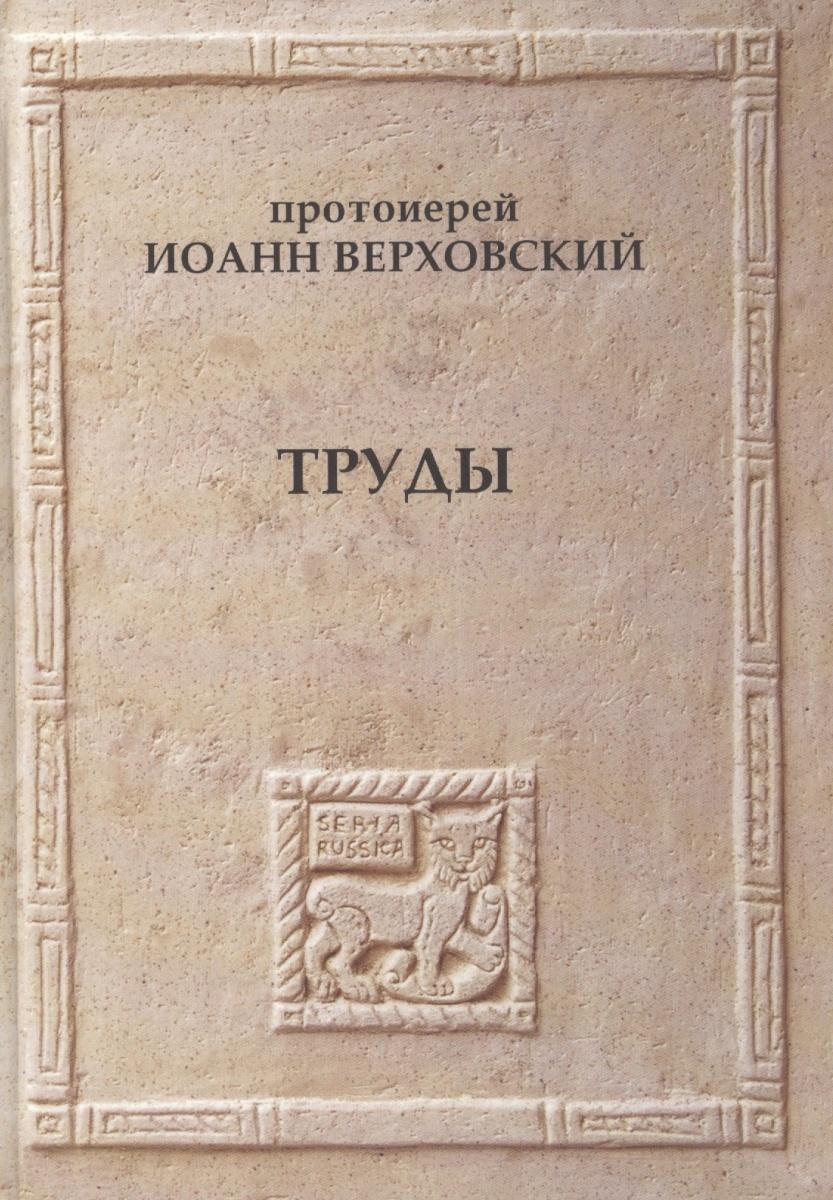 Сидаш Т. Протоиерей Иоанн Верховский Труды труды т 6