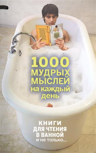 1000 мудрых мыслей на каждый день