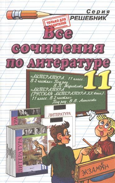 Все сочинения по литературе за 11 класс. К учебникам