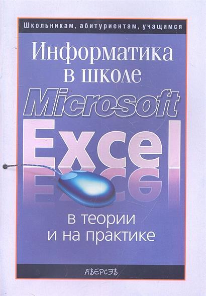 Информатика в школе MS Excel в теории и на практ.