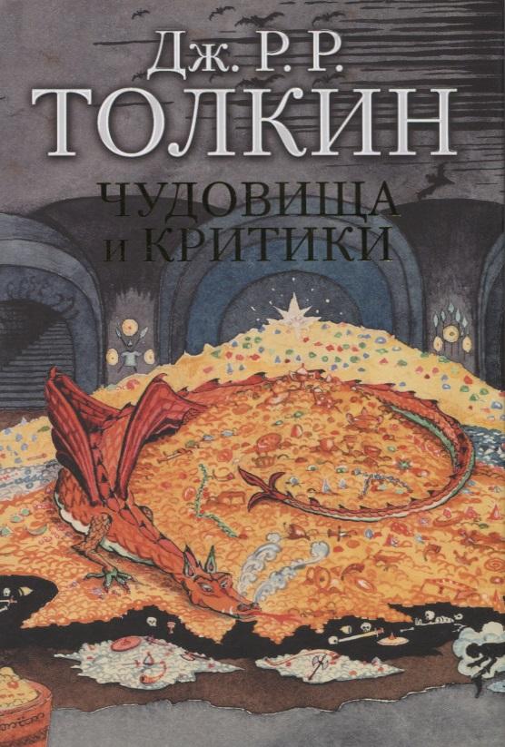 Толкин Дж. Чудовища и критики чудовища из норвуда