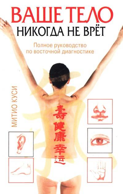 Ваше тело никогда не врет Полное руководство по восточной диагностике