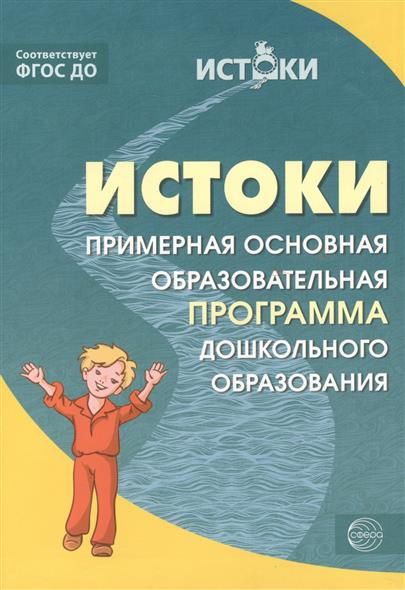 Парамонова Л. Истоки: Комплексная образовательная программа дошкольного образования детство комплексная образовательная программа дошкольного образования