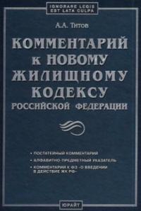 Комм. к новому Жилищному кодексу РФ