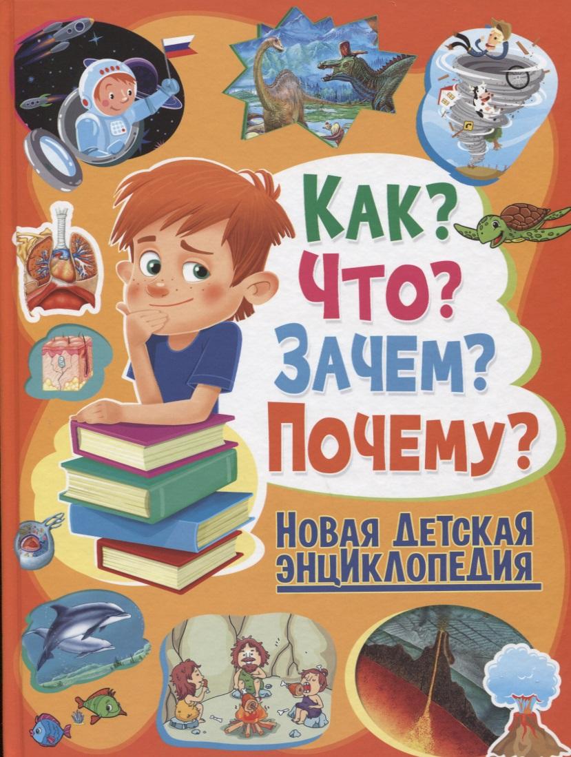 Скиба Т. Как? Что? Зачем? Почему? Новая детская энциклопедия т канаван как работает твое тело детская энциклопедия