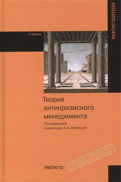 Теория антикризисного менеджмента: Учебник