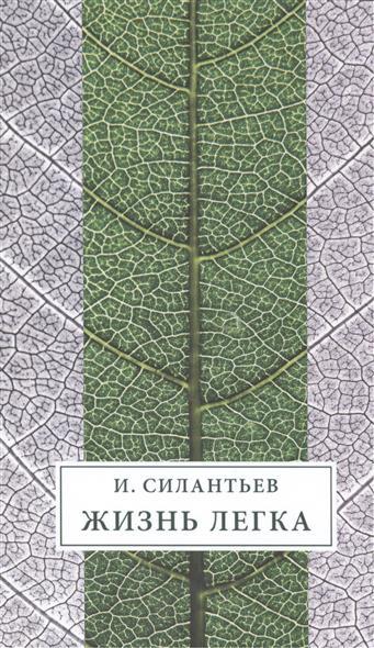 Силантьев И. Жизнь легка юрий силантьев памяти маэстро