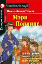 Мери Поппинс Дом. чтение
