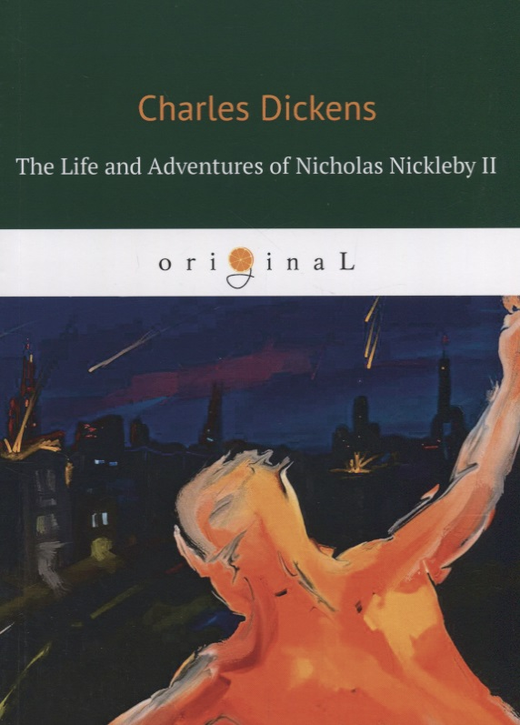 Dickens C. The Life and Adventures of Nicholas Nickleby II ISBN: 9785521068692