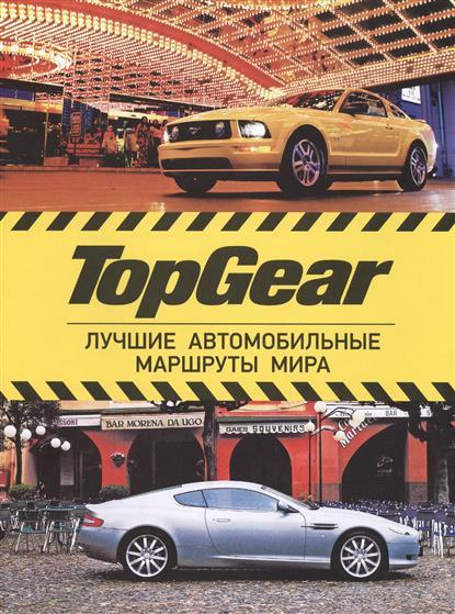 TopGear. Лучшие автомобильные маршруты мира. Лучшие путешествия