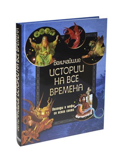 Васильева А. (пер.) Величайшие истории на все времена