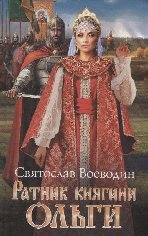 Воеводин С. Ратник княгини Ольги ISBN: 9786171247796 цена