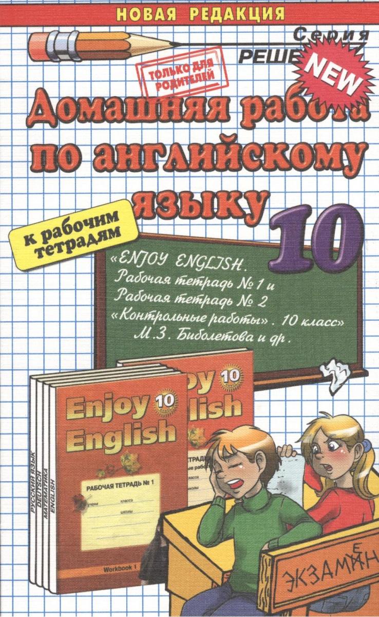 Сухорукова Е. Домашняя работа по английскому языку за 10 класс е о сухорукова домашняя работа по английскому языку 10 класс