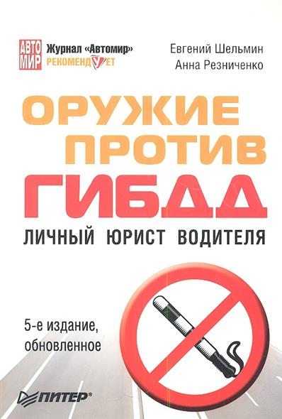 Оружие против ГИБДД. Личный юрист водителя. 5-е издание, обновленное