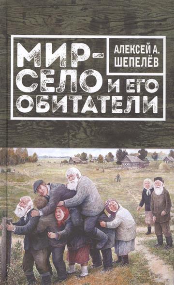 Шепелев А. Мир-село и его обитатели