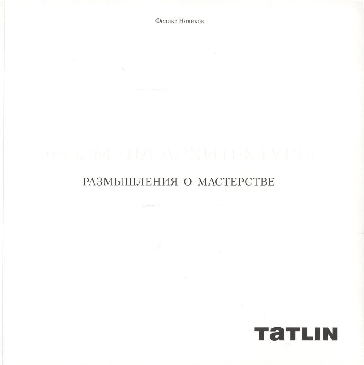 Новиков Ф. Формула архитектуры. Размышления о мастерстве