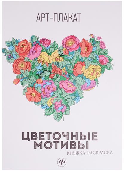 Цветочные мотивы. Книжка-раскраска