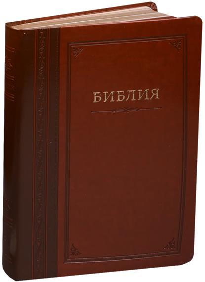 Библия. Книги Священного Писания Ветхого и Нового Завета. Канонические с параллельными местами и приложением (темно-коричневая)