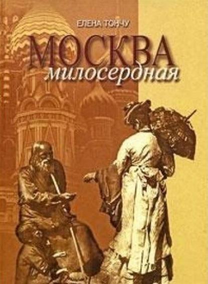 Тончу Е. Москва милосердная забродина е москва литературная 100 адресов которые необходимо увидеть