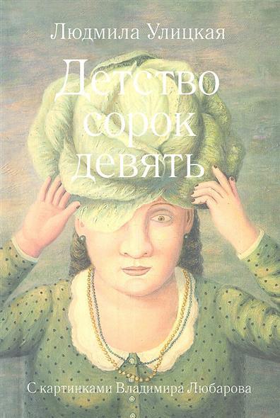 Улицкая Л. Детство сорок девять: Рассказы