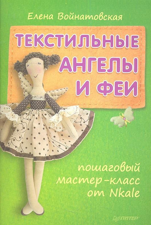 Войнатовская Е. Текстильные ангелы и феи. Пошаговый мастер-класс от Nkale
