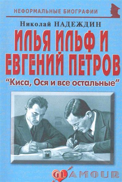 Надеждин Н. Илья Ильф и Евгений Петров Киса Ося и все остальные евгений петров фронтовой дневник