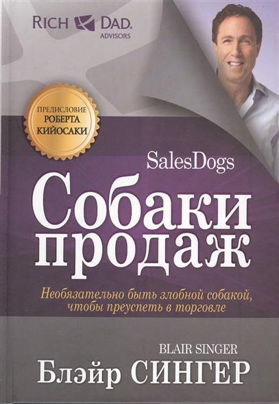 Сингер Б. Собаки продаж сумку для собаки б у