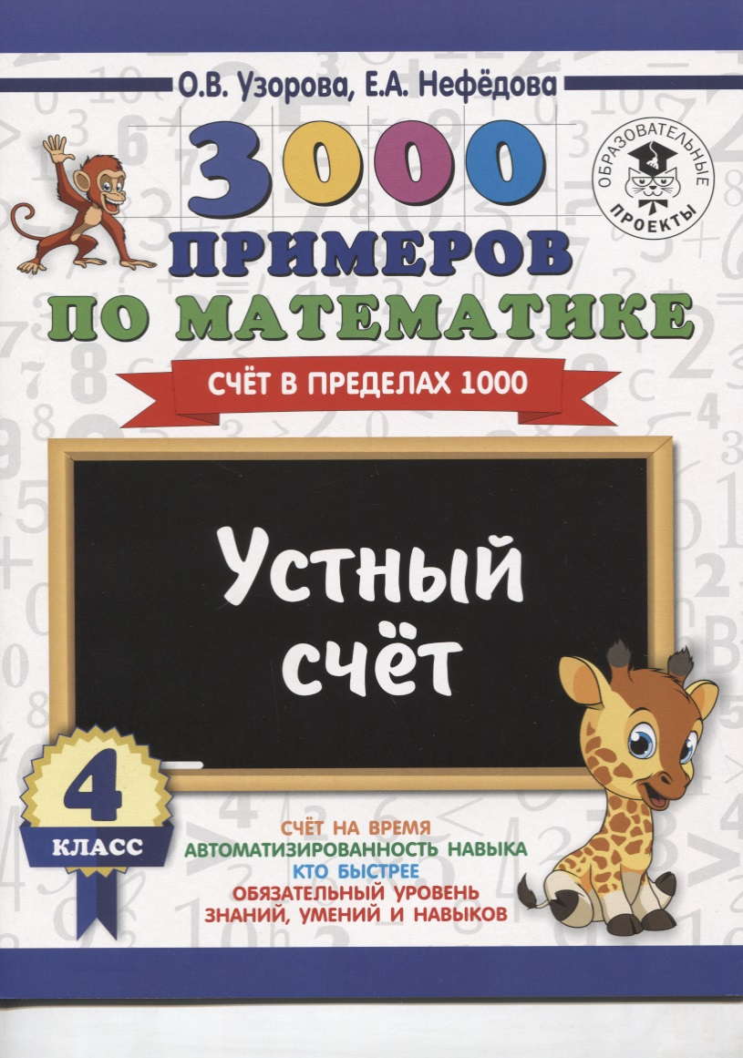 Узорова О., Нефедова Е. 3000 примеров по математике. 4 класс. Счет в пределах 1000. Устный счет узорова о нефедова е 3000 примеров по математике 1 класс устный счет счет в пределах 10
