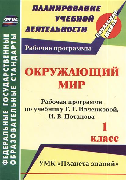 Окружающий мир. 1 класс. Рабочая программа по учебнику Г.Г. Ивченковой, И.В. Потапова