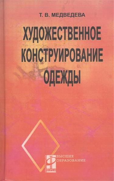 Медведева Т. Художественное конструирование одежды (Высшее образование). Медведева Т. (Инфра-М)
