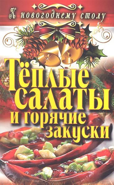 Филатова С. Теплые салаты и горячие закуски отсутствует консервирование салаты и закуски