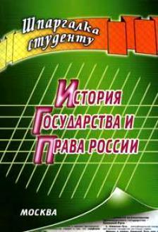 Якушев А. История государства и права России