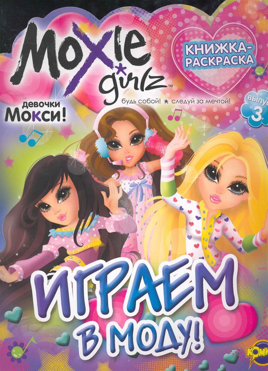 Воронина Н. (ред.) Moxie