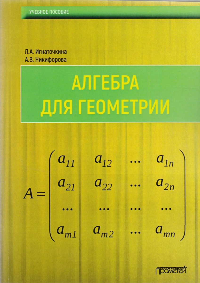 Игнаточкина Л., Никифорова А. Алгебра для геометрии. Учебное пособие brums ут 00005592