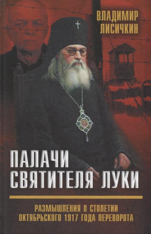Лисичкин В. Палачи Святителя Луки. Размышления о столетии Октябрьского 1917 года переворота