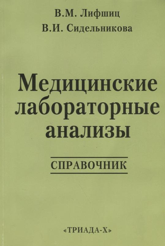 Лифшиц В., Сидельникова В. Медицинские лабораторные анализы. Справочник