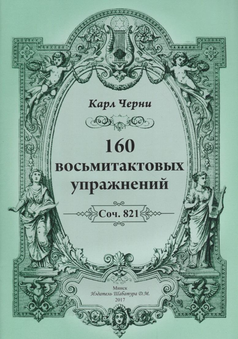 160 восьмитактовых упражнений. Соч. 821