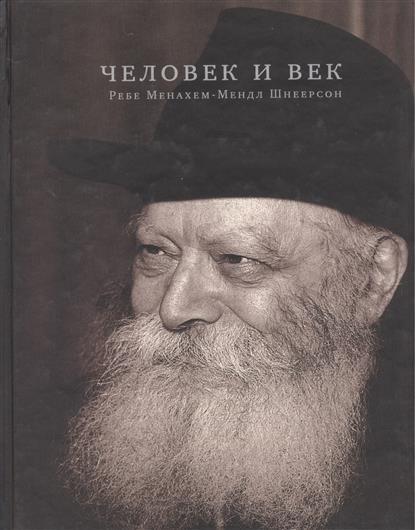 Человек и век. Ребе Менахем-Мендл Шнеерсон