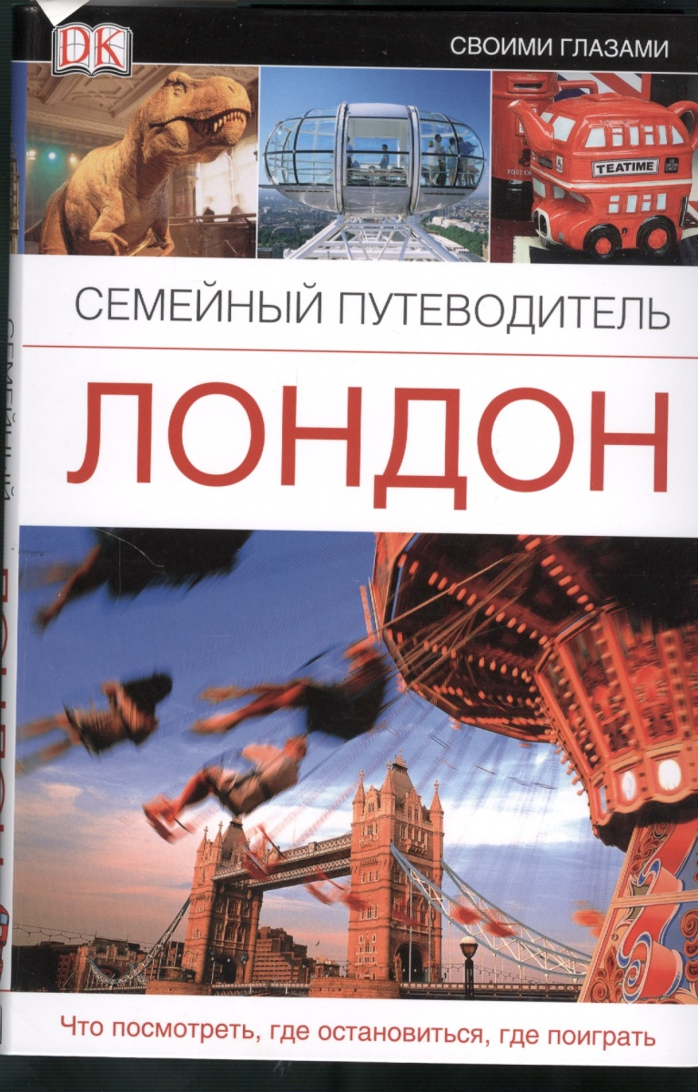 Сергеева О. (пер.) Лондон. Семейный путеводитель