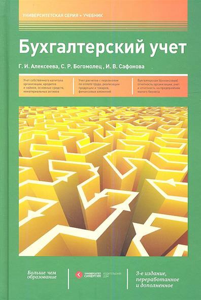 Алексеева Г.: Бухгалтерский учет. Учебник. 3-е издание