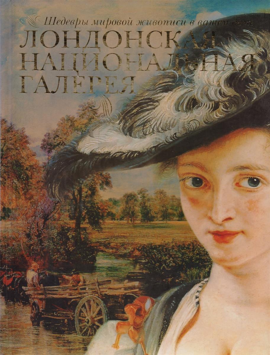 Красновская Н. Лондонская Национальная галерея