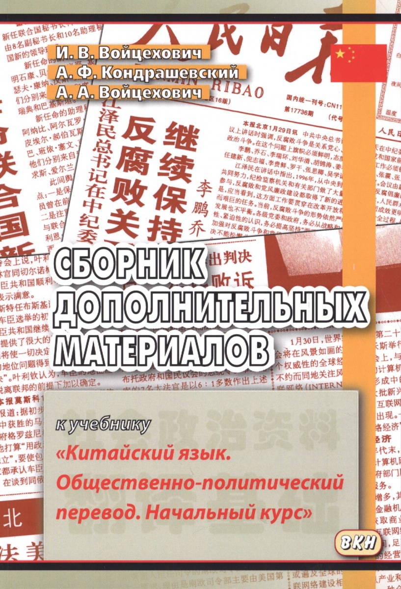 Войцехович И. Сборник дополнительных материалов к учебнику «Китайский язык. Общественно-политический перевод. Начальный курс»
