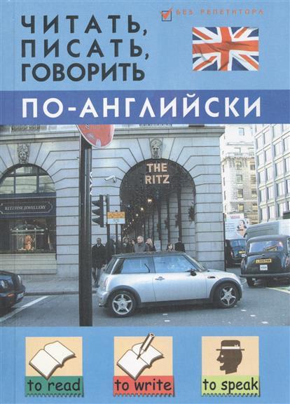 Дугин С. Читать писать говорить по-английски учимся говорить писать и читать по русски учебное пособие