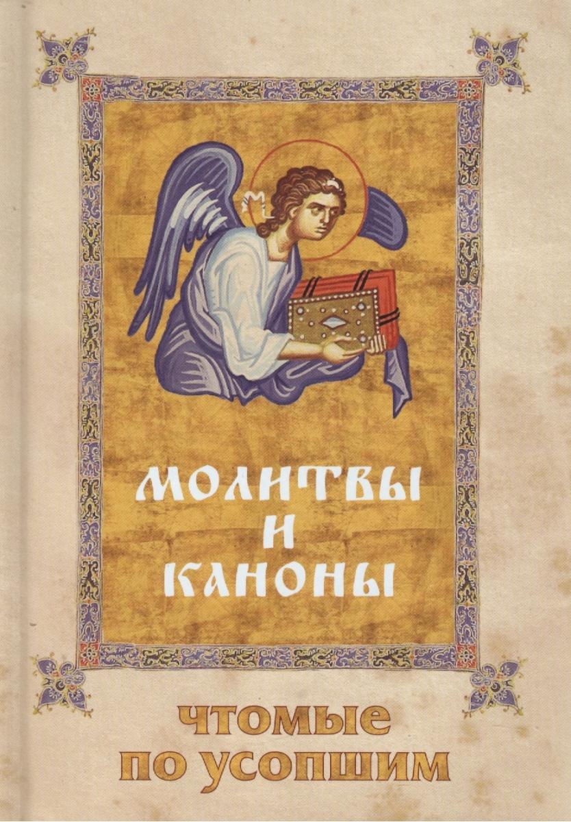 все цены на Фомина Е. (ред.-сост.) Молитвы и каноны, чтомые по усопшим (2013 г.)